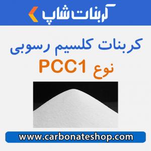 کربنات کلسیم رسوبی نوع pcc1