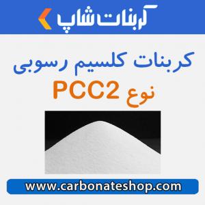 کربنات کلسیم رسوبی نوع ppc2